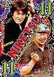 にけつッ!!11 [DVD]