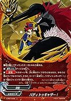 バディトゥギャザー! 上 バディファイト 第1弾 めっちゃ!! 100円ドラゴン x-cp01-0062