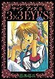 3×3EYES(31): 31 (ヤンマガKCスペシャル (798))
