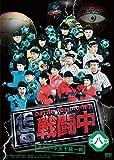 戦闘中 第八陣 ~アスリート天下統一戦~[DVD]