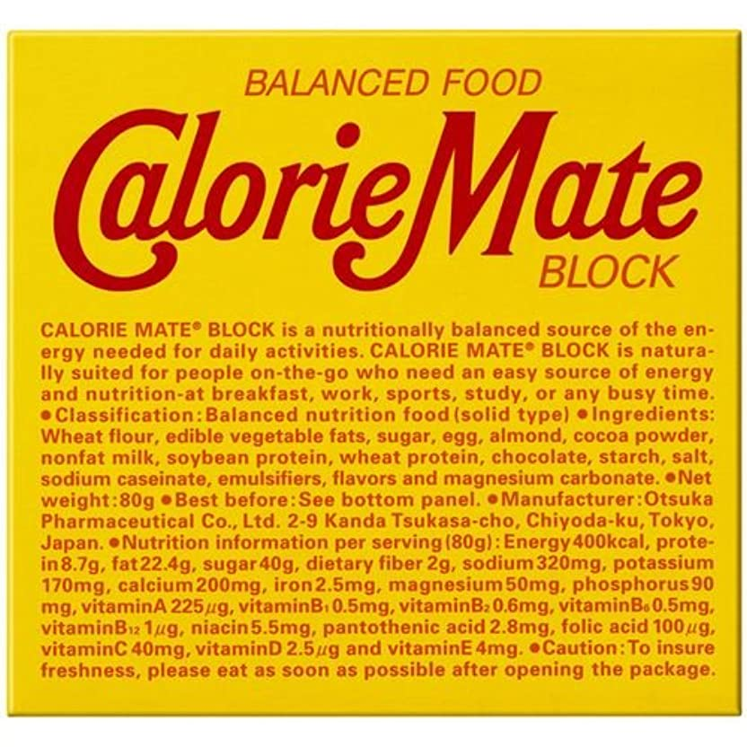 感情の尊敬中に大塚製薬 カロリーメイトブロックチョコレート 80g