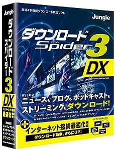 ダウンロードSpider 3 DX