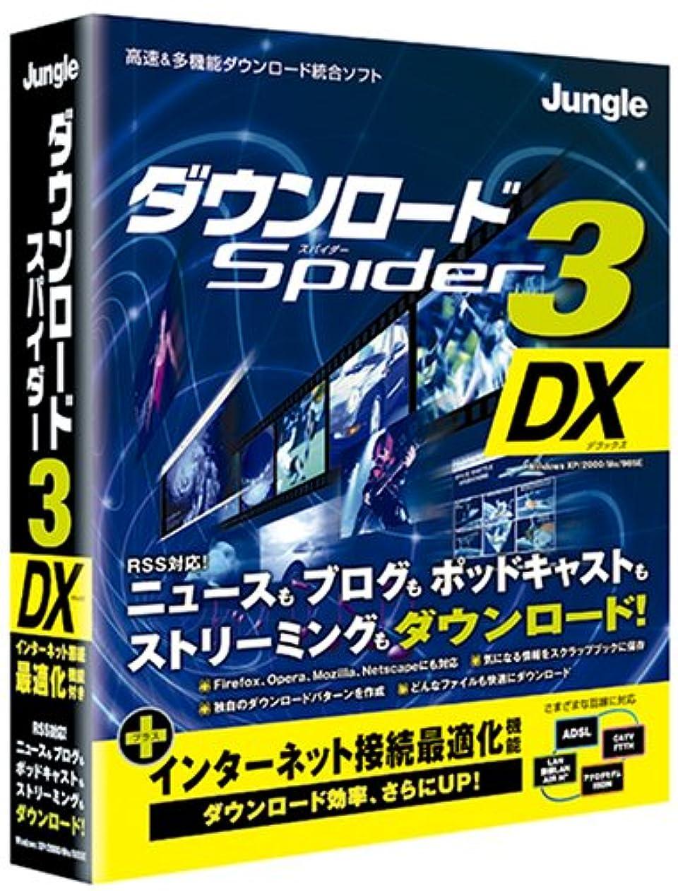 嫌な救援不適切なダウンロードSpider 3 DX