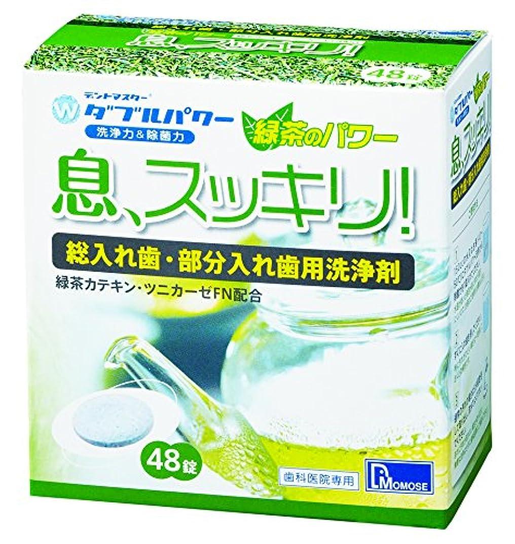 ふさわしい和らげる通信網入れ歯洗浄剤(息、スッキリ!) 1箱(48錠入) 48錠入り /8-6839-01