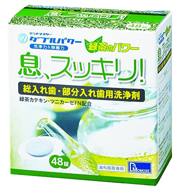 モトリー確保する長いです入れ歯洗浄剤(息、スッキリ!) 1箱(48錠入) 48錠入り /8-6839-01