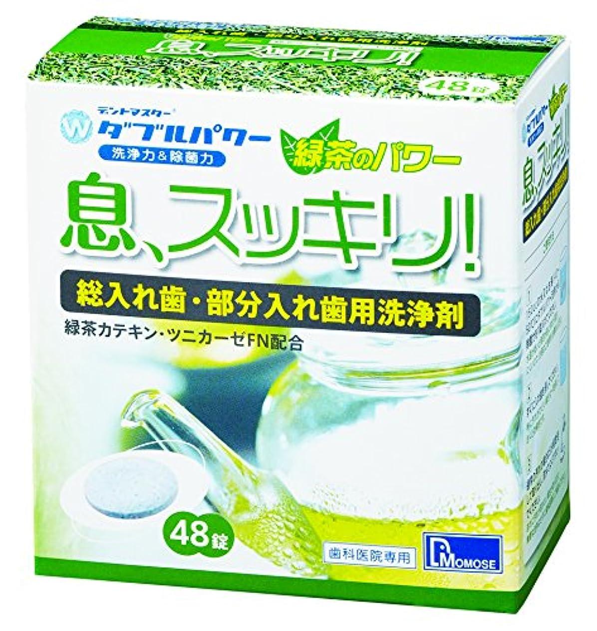 ドラッグ主導権準拠入れ歯洗浄剤(息、スッキリ!) 1箱(48錠入) 48錠入り /8-6839-01