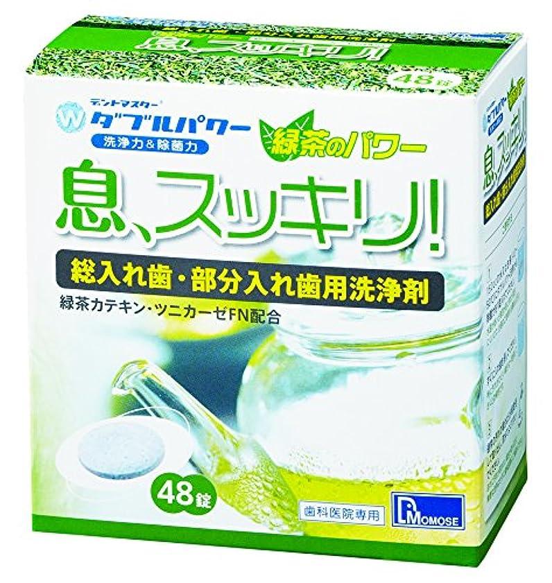 スタック十分車両入れ歯洗浄剤(息、スッキリ!) 1箱(48錠入) 48錠入り /8-6839-01