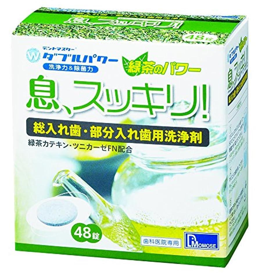 驚幸運なことに風景入れ歯洗浄剤(息、スッキリ!) 1箱(48錠入) 48錠入り /8-6839-01