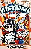 野球の星 メットマン(2) (てんとう虫コミックス)