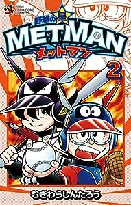 野球の星 メットマン 2巻 表紙画像