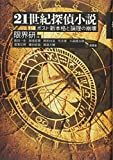21世紀探偵小説 ポスト新本格と論理の崩壊