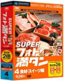 SUPERフォト満タン 04 食材・スイーツ編