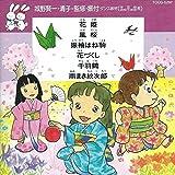 ダンス教材(学芸会・おゆうぎ会