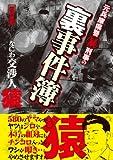 元兵庫県警マル暴刑事の裏事件簿 なにわ交渉人・猿