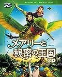 メアリーと秘密の王国 4枚組3D・2Dブルーレイ&DVD〔初回生...[Blu-ray/ブルーレイ]