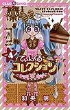 てぃんくる☆コレクション(4) (フラワーコミックス)