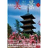 日本の美景 下―残しておきたい美しい日本の風景100選 (別冊山と溪谷)
