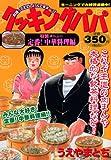 クッキングパパ 特製メニュー 定番!中華料理編 (講談社プラチナコミックス)