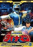 科学戦隊ダイナマン VOL.3[DVD]