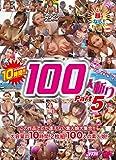 石橋渉のHUNTING 100人斬り Part5 アートモード [DVD]