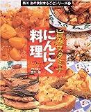 旨みスタミナにんにく料理 (Inforest mook―西川治の食材まるごとシリーズ)