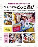 3・4・5歳児のごっこ遊び (3歳児・4歳児・5歳児の遊びの姿から)