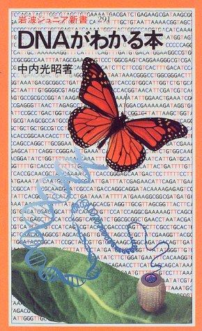 DNAがわかる本 (岩波ジュニア新書)の詳細を見る