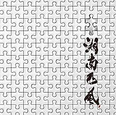 湘南乃風「パズル」のCDジャケット