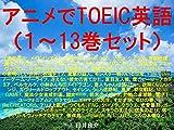 アニメでTOEIC英語(1〜13巻セット)天使の3P!、メイドインアビス、けもフレ、ソードアート・オンライン、リゼロ、シュタゲ、東京喰種、黒バス、ブリーチ、ワンピ、ナルト、ひなこのーと、武装少女マキャヴェリズム、サクラダリセット、月がきれい、正解するカド、ダンまち、ロクでなし、エロマンガ先生、すかすか、ゼロの書、Re:CREATORS、アリスと蔵六、つぐもも、FAG、クロプラ、クラクエ、恋愛暴君、 ...