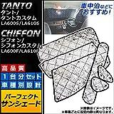AP サンシェード(日除け) シルバー 4層構造 入数:1セット(10枚) ダイハツ タント/タントカスタム LA600S/LA610S 2013年10月~