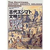 古代エジプト文明―歴代王国3000年を旅する (VISUAL BOOK)