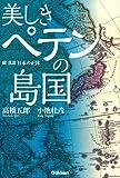 美しきペテンの島国: 続・真説 日本の正体