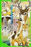 シートン動物記    サンドヒルの雄ジカ ほか (角川つばさ文庫)