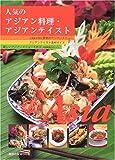 人気のアジアン料理・アジアンテイスト (旭屋出版MOOK)