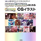 open CanvasではじめるCGイラスト―軽快グラフィック・ソフト使いこなしテクニック (CG series)