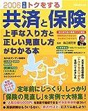 トクをする共済と保険上手な入り方と正しい見直し方がわかる本 (2006年版) (別冊主婦と生活)