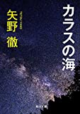 カラスの海 (角川文庫)