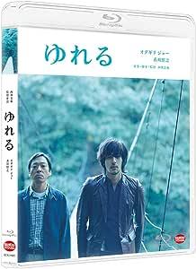 【メーカー特典あり】ゆれる(メーカー特典:特製ポストカード付) [Blu-ray]