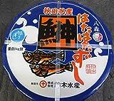 鈴木水産 はたはた寿司 切り 1kg
