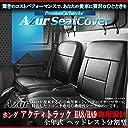 Azur アズール フロントシートカバー ホンダ アクティトラック HA8 HA9