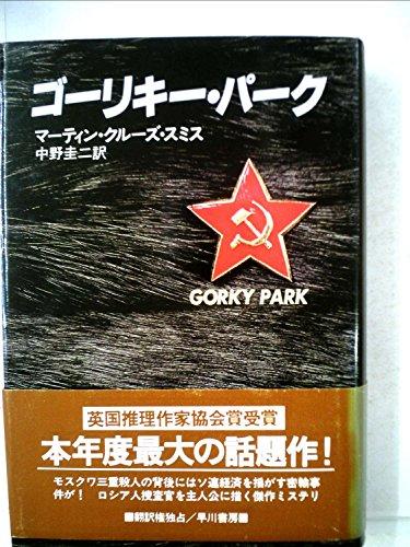 ゴーリキー・パーク (1982年) (Hayakawa novels)の詳細を見る