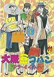 大阪豆ゴハン(11) (モーニングコミックス)
