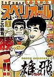 ビッグコミックスペリオール 2017年3号(2017年1月13日発売) [雑誌]