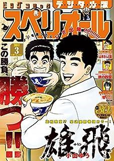 ビッグコミックスペリオール 2017年03号 [Big Comic Superior 2017-03]