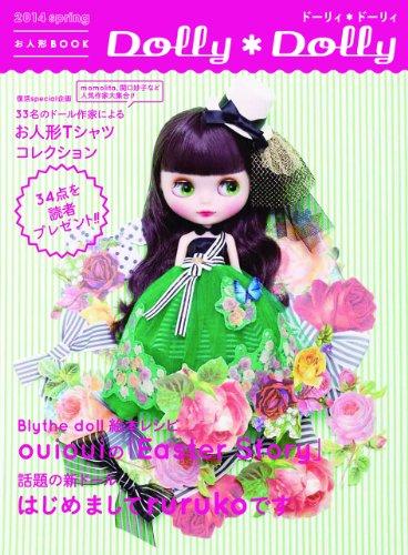 Dolly*Dolly 2014 spring (お人形BOOK)