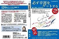 必ず幸運をゲットする~クリスタルマインド®・テクニック誘導CD (潜在意識に働きかけて聴くだけで夢や目標を叶える心を創る誘導音声CD)