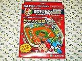 広島東洋カープバージョン エポック社×RCCコラボ野球盤Jr.