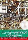 「宝石 欲望と錯覚の世界史」販売ページヘ