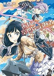 あせびと空世界の冒険者(3) (RYU COMICS)