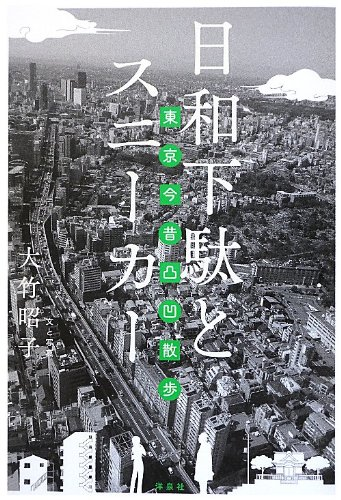 日和下駄とスニーカー―東京今昔凸凹散歩 / 大竹 昭子
